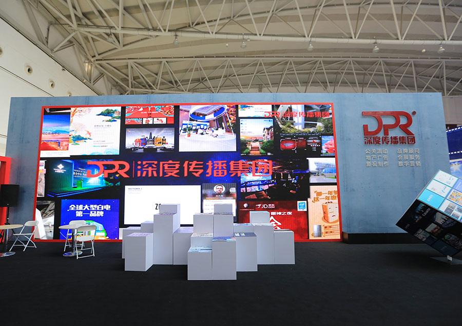 """青岛深度传媒有限公司在现场展出的两款互联网营销"""""""